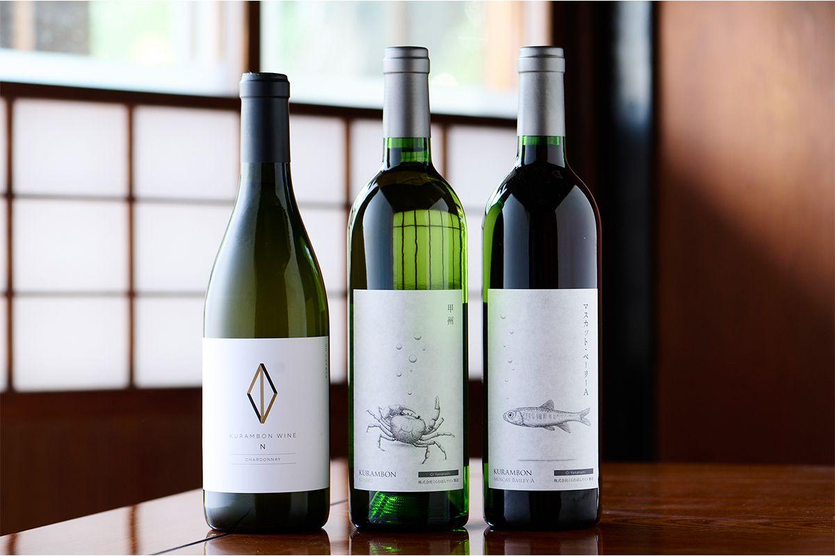 左から、4代目オーナーの野沢たかひこさんの頭文字のNをブランド名にしたプレミアムワインシリーズ「N 甲州」、社名の「くらむぼん」をブランド名にしたヴァラエタルワインシリーズ「KURAMBON甲州」、「KURAMBONマスカット・ベーリーA」。ワインはオンラインショップでも購入できる。
